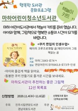 [행복한 도서관 문화프로그램 1] 그림책놀이 키